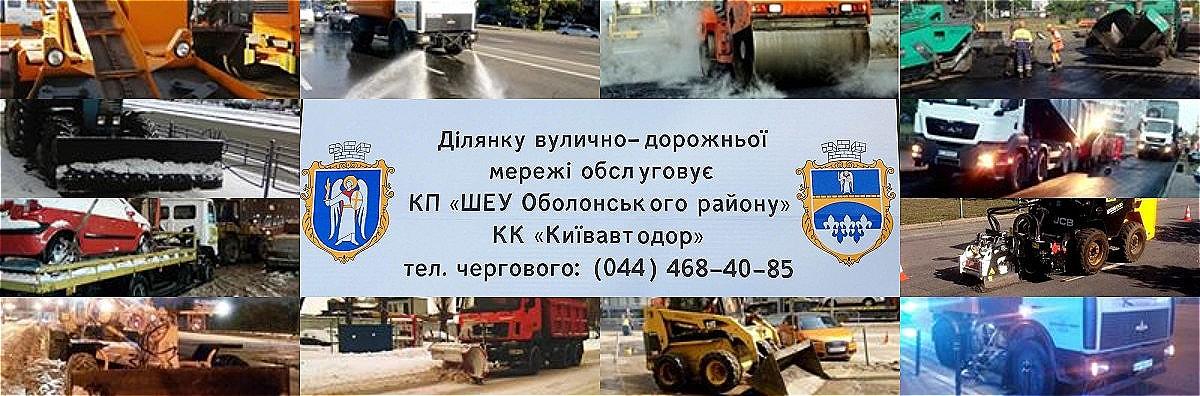 КП ШЕУ Оболонського району